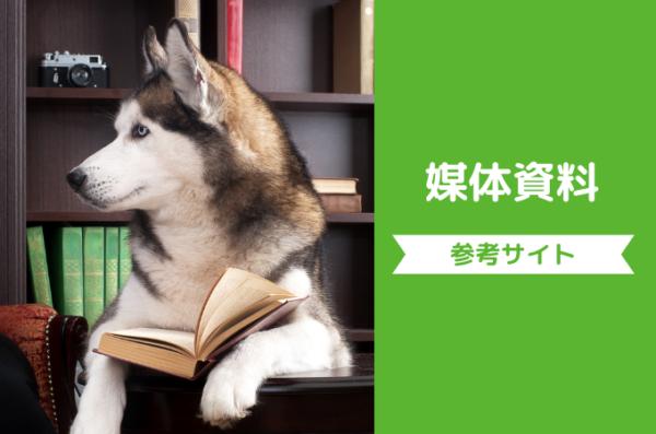 媒体資料参考サイト紹介
