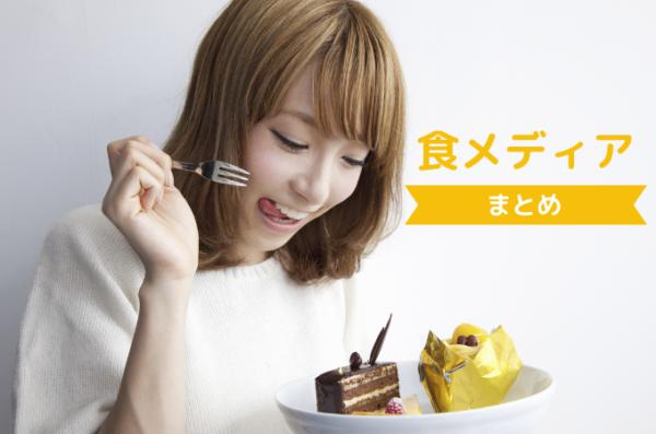 食メディア・グルメサイトまとめ