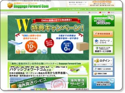 海外転送代行サービス11サイト(日本から海外に発送)