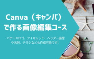 画像編集Canvaセミナー(キャンバ講座)開催します!