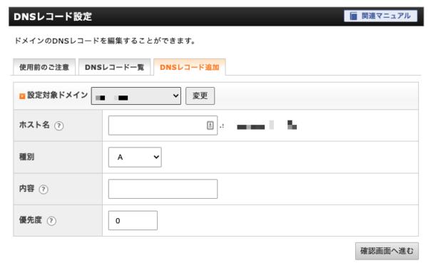 エックスサーバーのDNSレコード追加画面