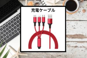 便利なスマホ充電ケーブル、ミニプレゼントにもおすすめ