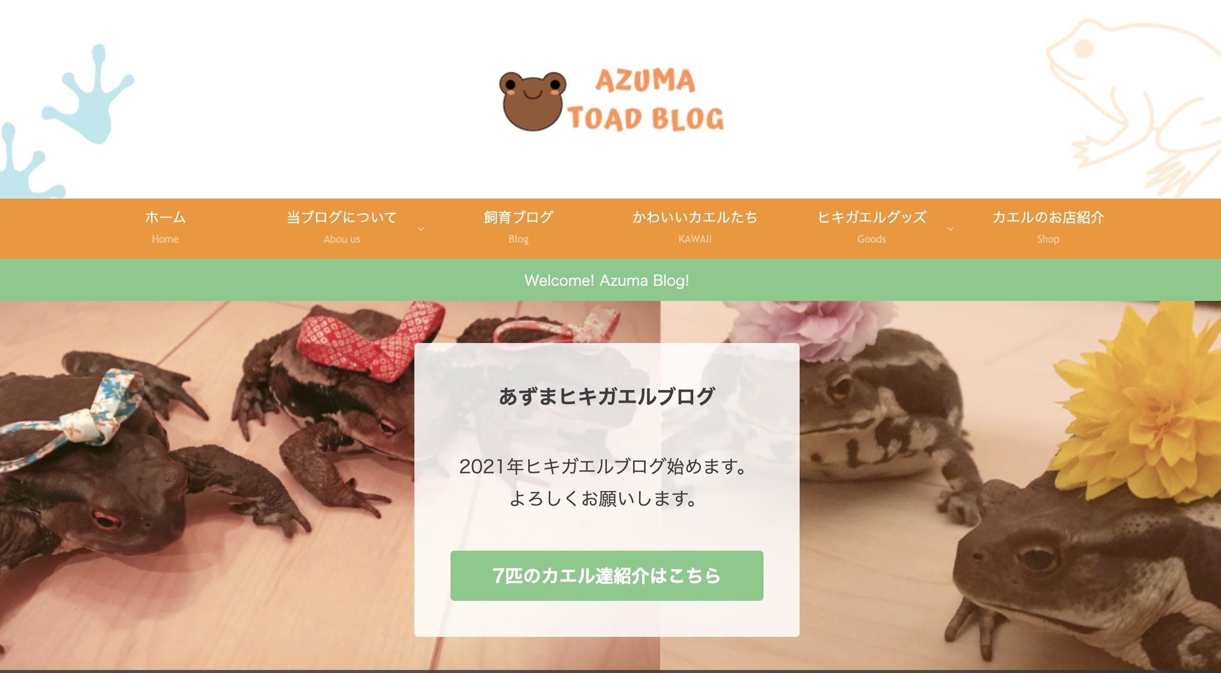 セミナーで飼い主バカブログ風のペットブログ作りました