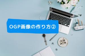 【第2回目】OGP画像の作り方:参考サイト・見本の探し方