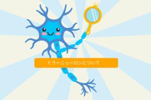 共感細胞「ミラーニューロン」をわかりやすくまとめました。