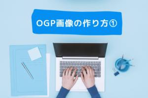 【第1回目】OGP画像の作り方・作成方法紹介:シェアされた時の画像を何で作る?