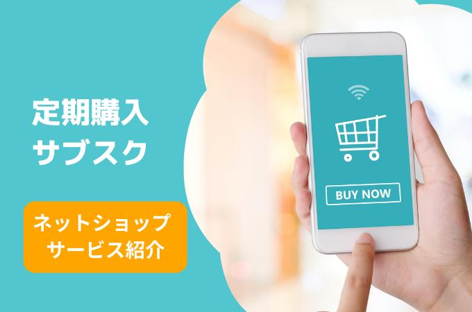 定期購入・サブスクリプション機能のショッピングカートまとめ(全23サイト)