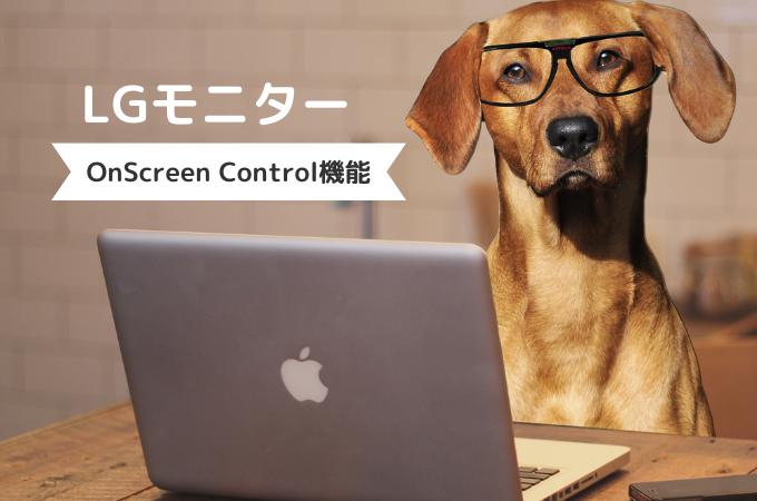 LGのモニターの方は付属の「OnScreen Control」のソフトを使わないと損ですよ。